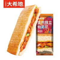 大希地鸡肉汉堡早餐汉堡帕尼尼100g*10袋