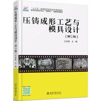 压铸成形工艺与模具设计(第2版)