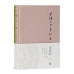 宋词三百首评注(典藏版)(全二册)