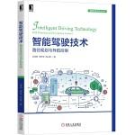 智能驾驶技术:路径规划与导航控制
