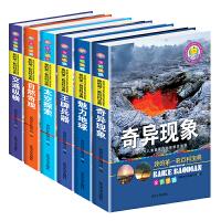 十万个为什么 小学版儿童太空探索百科全书6册 小学生关于宇宙书籍天文学书自然探索太空星空儿童科技类图书兵器大百科科普书