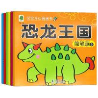 恐龙涂色书幼儿园图画本儿童绘画书涂色绘本临摹画册蒙纸学画画本
