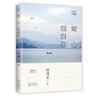 平常心 观自在――林清玄散文精选,林清玄,长江文艺出版社,9787535498069