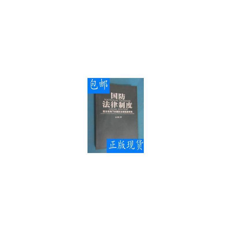 [二手旧书9成新]国防法律制度——宪法视角下的国防法律制度研究 正版旧书,放心下单,无光盘及任何附书品