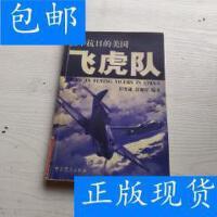 [二手旧书9成新]援华抗日的美国飞虎队 /彭光谦、彭训厚 中共党史