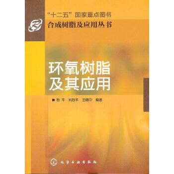 合成树脂及应用丛书--环氧树脂及其应用 陈平 刘胜平 王德中 化学工业出版社 9787122108982