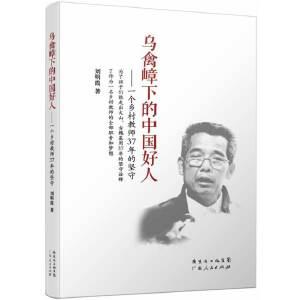 乌禽嶂下的中国好人――个乡村教师37年的坚守