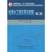 【正版二手书9成新左右】给排水工程仪表与控制(第二版 崔福义,彭永臻,南军著 中国建筑工业出版社