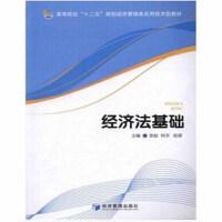 【二手8成新】经济法基础 张虹 经济管理出版社