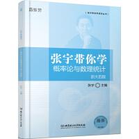 【正版二手书9成新左右】张宇带你学概率论与数理统计 浙大四版 张宇 北京理工大学出版社