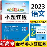 【新高考适用】2021版金考卷小题狂练语文高三总复习语文高考命题新动向高三一轮复习语文高中分题型强化语文2021小题狂