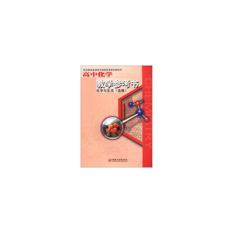 高中化学教学参考书(化学与生活 选修 配苏教版) 【正版书籍】