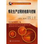 炼化生产过程的检测与控制(孙艳萍) 孙艳萍 化学工业出版社 9787122148308