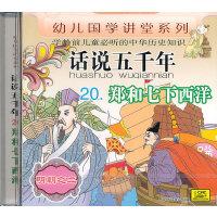 话说五千年:20郑和七下西洋(CD)