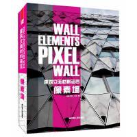 建筑立面材料语言----像素墙
