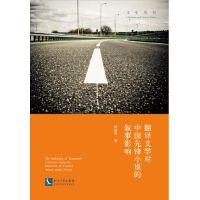 翻译文学对中国先锋小说的叙事影响