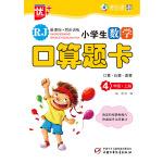 小学生数学口算题卡4年级秋(上)人教版