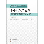 (学术规范与学科方法论研究和教育丛书)外国语言文学学术规范与方法论研究