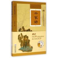 千家诗(附光盘中华传统蒙学经典注音全本)/国学经典书系