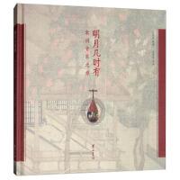 明月几时有,李俊勇,刘崇德,黄山书社,9787546175102【正版书 放心购】
