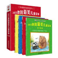 365德国美儿童故事(套装),[德] 英格丽德阿内尔,鲁特格勒森,布里吉特霍夫曼,卡罗,中国铁道出版社,9787113