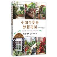 小阳台变身梦想花园