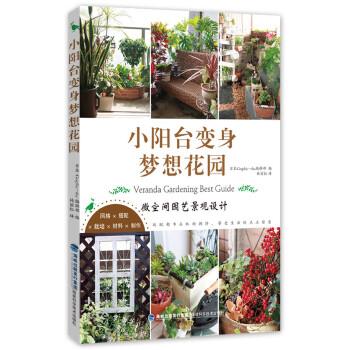 小阳台变身梦想花园 日本设计大师倾心呈现,打造自己的梦境花园!微空间园艺景观设计,超人气阳台花园,阳台花园打造与实践!