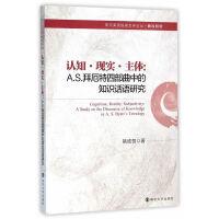 现代英语语言文学论丛/认知・现实・主体:A.S.拜厄特四部曲中的知识话语研究