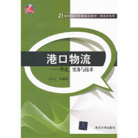 【二手书8成新】港口物流 汪长江 清华大学出版社