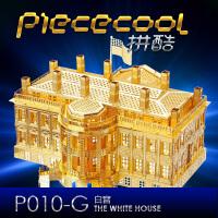 diy手工拼装模型创意玩具拼酷美国白宫3d立体金属拼图建筑