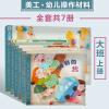 幼儿园完整儿童活动课程幼儿操作材料+美工AB大班上册全套7册华东师范大学出版社