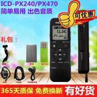 Sony索尼ICD-PX470PX240�音�P��I高清降噪�W生���h商�照�品包�]