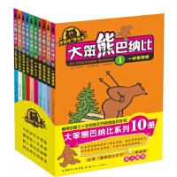 大笨熊巴纳比(全10册)套装