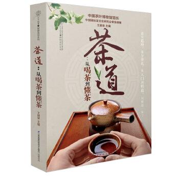 茶道:从喝茶到懂茶(汉竹)爱茶到懂茶,只是一本书的距离。600余幅清晰大图,专家教你看懂茶汤,买到好茶,泡出香茶,品出茶味,了解茶的点点滴滴。从绿茶、红茶、普洱茶到茶道、茶艺、茶史,品出你的格调生活。