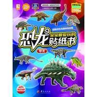 宝宝最爱玩的恐龙贴纸书:甲龙