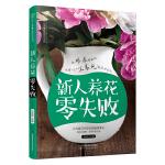 新人养花零失败(汉竹)