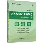 高等数学同步测试卷(同济七版?上册)
