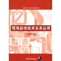 【正版二手书9成新左右】现场总线技术及其应用(第2版 阳宪惠 清华大学出版社