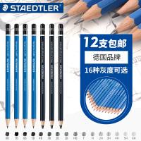 德国施德楼素描铅笔套装专业绘图绘画炭笔学生用2h-8b美术用品2b6bhb画画套装工具成人4b2比画笔全套