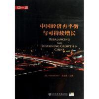 中国经济再平衡与可持续增长/中国经济前沿丛书 (澳)麦凯//宋立刚 正版书籍 经济