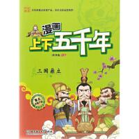 漫画上下五千年―三国鼎立,洋洋兔,北京理工大学出版社,9787564076610