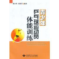 青少年乒乓球运动员体能训练,陈小华,黄莉芹著,中国地质大学出版社,