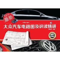大众汽车电路图及识读精讲 蔡永红 化学工业出版社 9787122183330