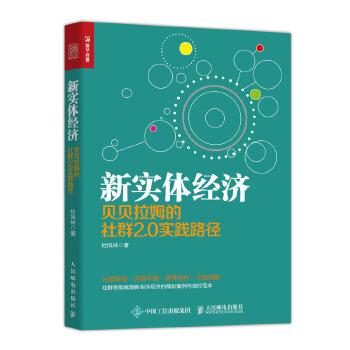 新实体经济 贝贝拉姆的社群2.0实践路径 社群思维赋能新实体经济的精彩案例与良好范本 阐述了消费升级 战略转型 思维落地 KOL运营 战略扩张 新奇体验 业态融合等内容 母婴行业的创业者和投资者的参考图书。