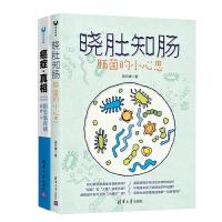 中国好书套装 晓肚知肠+癌症真相(套装共2册)