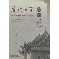 厦门大学校史.第二卷(1949-1991)