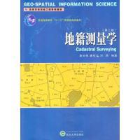 【正版二手书9成新左右】地籍测量学(第三版 詹长根 唐祥云 刘丽 武汉大学出版社