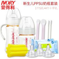爱得利宽口径PPSU奶瓶套装150+240ml 安全材质12件套(含赠品)