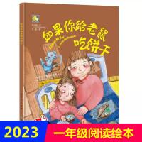 如果你给老鼠吃饼干 老师推荐阅读书目 硬壳精装绘本婴幼儿童故事图画书孩子感恩学会沟通学会表达要是你给小老鼠吃饼干3-6