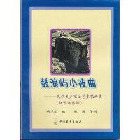 鼓浪屿小夜曲 骆季超 曲,林澍 等词 中国青年出版社 9787500633853